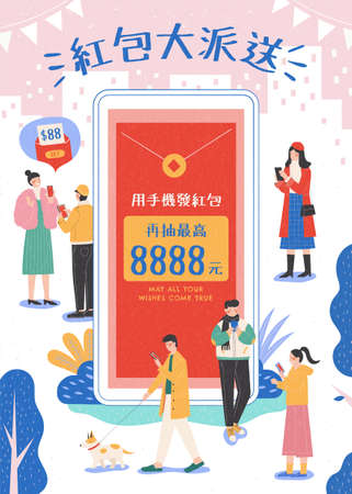 Young people joining Chinese new year lottery via smartphone, Translation: Red envelope campaign, Send red envelope via phone to win the top prize 8888 dollars