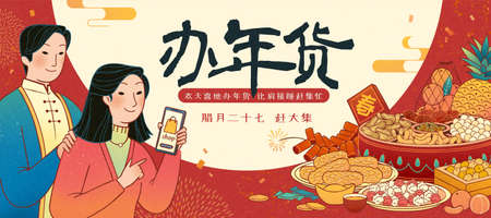 Spring festival banner with Asian couple buying food via online APP, Translation: Chinese new year shopping, Go to market, December 27th, Spring