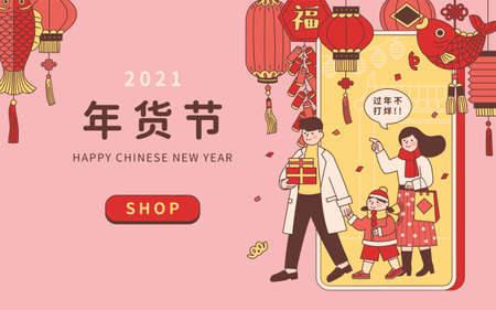 Cute Asian family walking through a smartphone to buy gifts for Lunar New Year, concept of online shopping banner, TEXT: Fortune, Shopping festival, Open on Spring Festival 矢量图像