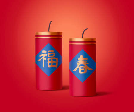 3d illustration of firecrackers isolated on red background, element suitable for Chinese Lunar New Year, Text: Blessing and Spring 矢量图像