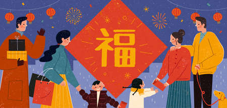 Lunar new year celebration banner with Asian family reunion on night city silhouette background, Chinese Text: Fortune 矢量图像