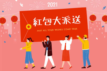 Asian young people holding a large red envelope on city street to celebrate Chinese new year, Translation: Red envelope campaign Illustration