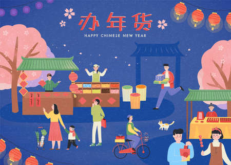 Cute Asian people shopping in outdoor night market, illustration in hand drawn design, Translation: Lunar new year purchase