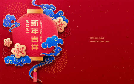 Classic Asian red lantern with blue cloud and plum flowers in luxury 3d paper cut design. CNY greeting banner with copyspace. Translation: Happy Chinese New Year 矢量图像