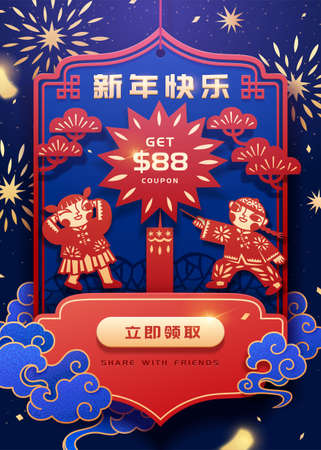 Cute children playing firecracker on large tag in 3d paper cut design. Template for Chinese new year big sale or discount. Translation: Happy lunar new year, Click now 矢量图像