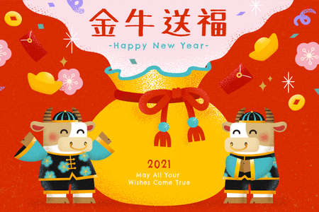 2021 Chinese new year greeting card, large lucky bag with cute cattle aside, concept of Chinese zodiac sign ox, Translation: Wish you good fortune 矢量图像