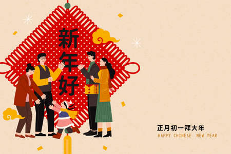 2021 Celebration banner with copyspace. Asian people with large Chinese knot decoration in cute flat design. Translation: Happy new year, Greeting family on 1st January