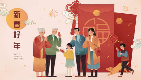2021 Celebration banner. Asian family making greeting gestures with large red envelopes aside. Translation: Happy Chinese new year 矢量图像