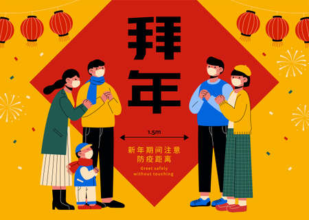 Asian family making greeting gestures with face masks, concept of COVID-19 prevention. Translation: Keep social distance during Chinese new year