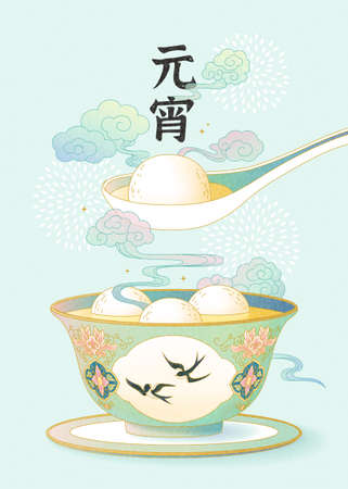 CNY Yuanxiao poster in pastel color design. Tasty glutinous rice balls in a traditional porcelain bowl with Chinese floral pattern. Translation: Lantern festival Vettoriali