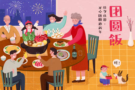 Cute Asian people sitting at round dinner table to enjoy tasty cuisine. Translation: Reunion dinner, Enjoying the holiday with family. Stock Illustratie