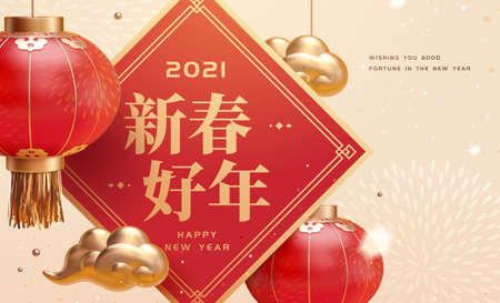Creative 3d CNY banner background with red lanterns, gold cloud and spring couplet. Translation: Happy Chinese new year.