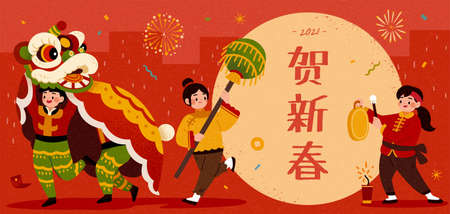 2021 CNY celebration banner with cute Asian teens performing music and lion dance for holiday parade. Translation: Happy Chinese new year.