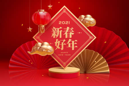 Luxury 3d CNY product display background with podium, paper fan and spring couplet. Translation: Happy Chinese new year. Stock Illustratie