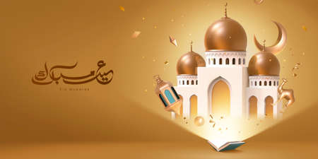 Ramadan or Islamic holiday celebration banner in 3d toy concept design. Golden mosque showing up from shining light of the open Quran. Greeting calligraphy: Eid Mubarak Stock Illustratie
