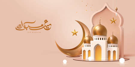3d modern Islamic holiday banner, suitable for Ramadan, Raya Hari, Eid al Adha. Cute toy mosque and crescent moon displayed on round mirror with onion dome in the background. Stock Illustratie
