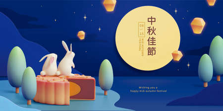 3d creative Mid Autumn Festival greeting banner. Cute rabbits sitting on a baked mooncake and watching moon scenery in the night forest. Translation: Happy Mid Autumn Festival. Ilustração Vetorial