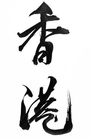 Traditional Chinese Calligraphy for  HONG KONG ,This is a city name in Chinese,Isolated on white background  photo