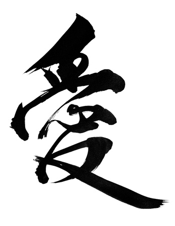 chinese calligraphy: Traditional Chinese Calligraphy for  love , isolated on white background