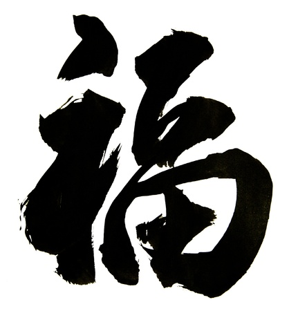 Traditional Chinese Calligraphy for  Fu , isolated on white background