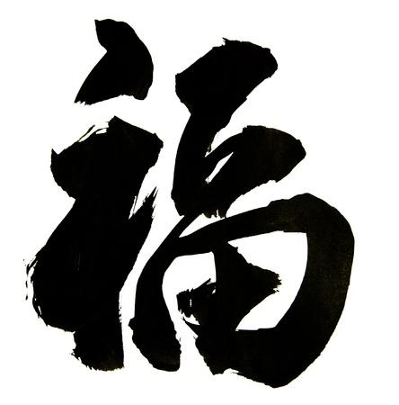Traditionelle Chinesische Kalligraphie für Fu, isoliert auf weißem Hintergrund