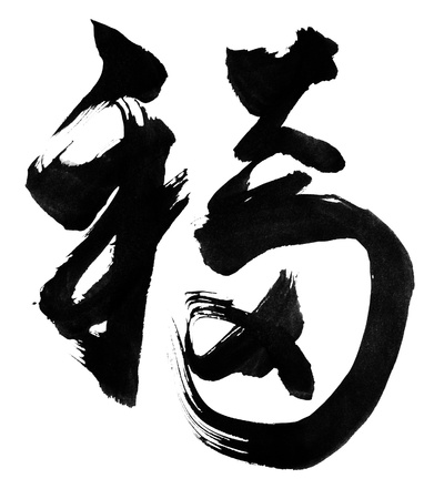 Traditional Chinese Calligraphy for  Fu , isolated on white background  photo