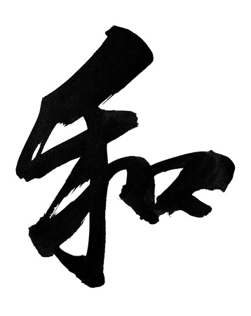 summation: Traditional Chinese Calligraphy for  he , isolated on white background