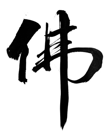 chinese calligraphy: Traditional Chinese Calligraphy for  buddha , isolated on white background  Stock Photo