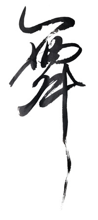 Traditional Chinese Calligraphy for dance, isolated on white background.