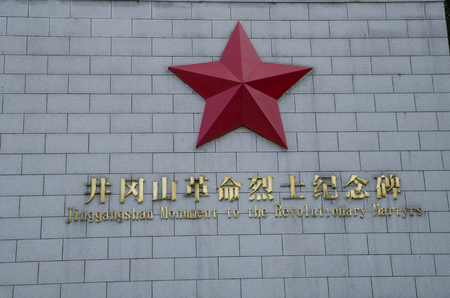 inggangshan monument to the revolutionary martyrs
