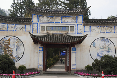 Tengchong Anti-Japanese War Memorial Hall Editorial
