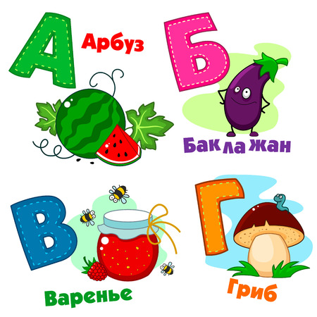 Russian alphabet pictures of watermelon, eggplant, mushroom and jam.