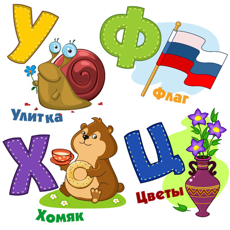 Russian alphabet pictures of snail, hamster, flag and flowers.