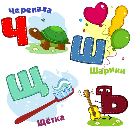Russian alphabet pictures turtle, balloons, a toothbrush and a guitar.