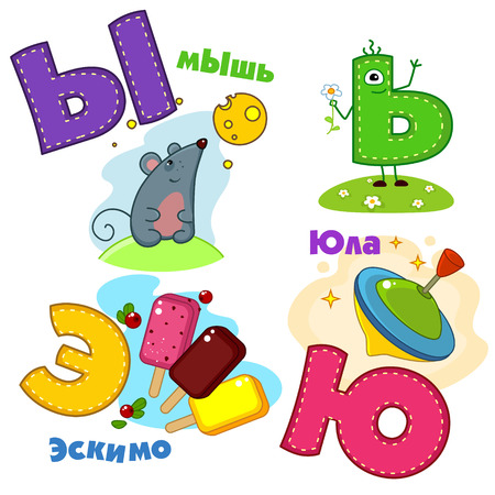 glade: Russian alphabet pictures of mouse, popsicle, whirligig.