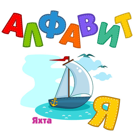 russian flag: Russian alphabet pictures yacht with sails floating on the sea.