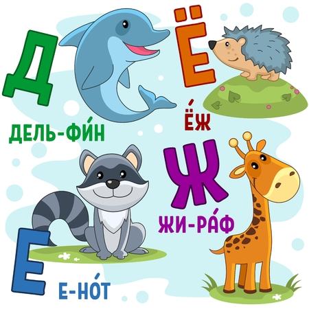 Cartoon Russian alphabet for children with letters and pictures of raccoon, dolphin, giraffe and hedgehog. Illusztráció