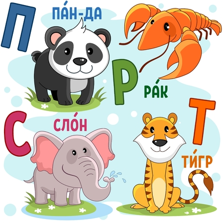 Cartoon Russian alphabet for children with letters and pictures of panda, cancer, elephant and tiger.