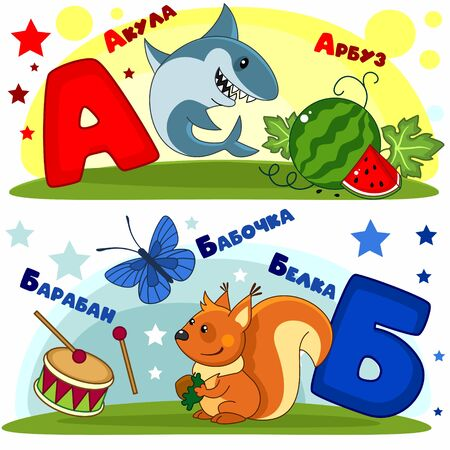 Set of childrens Russian alphabet. Russian letters and pictures to them. Words and letters for children and schoolchildren. Shark, watermelon, drum, butterfly and squirrel.