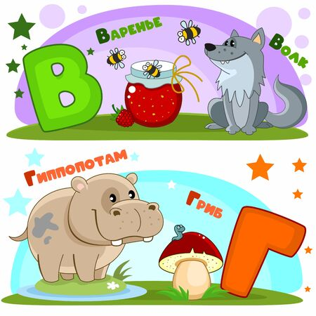 Set of childrens Russian alphabet. Russian letters and pictures to them. Words and letters for children and schoolchildren. Jam, bees, wolf, hypopotamus and mushroom. Çizim