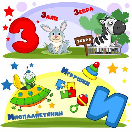 Set of childrens Russian alphabet. Russian letters and pictures to them. Words and letters for children and schoolchildren. Hare, rabbit, fence in the paddock, UFO and childrens toys.