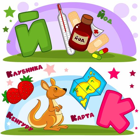 Set of children's Russian alphabet. Russian letters and pictures to them. Words and letters for children and schoolchildren. Iodine, kangaroos, strawberries and a card.