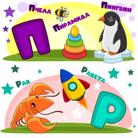 Set of children's Russian alphabet. Russian letters and pictures to them. Words and letters for children and schoolchildren. Bee, pyramid, penguin on an ice floe, cancer and rocket.