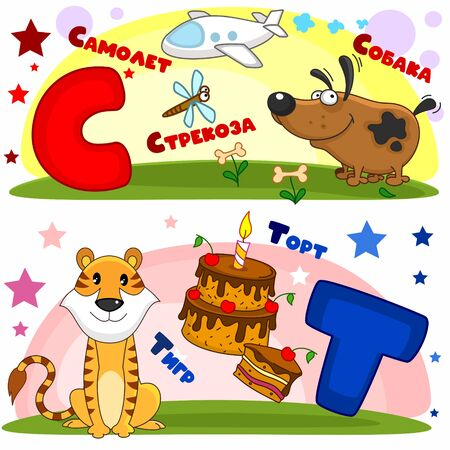 Set of children's Russian alphabet. Russian letters and pictures to them. Words and letters for children and schoolchildren Dog, dragonfly, plane, tiger and cake.