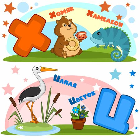 Set of children's Russian alphabet. Russian letters and pictures to them. Words and letters for children and schoolchildren. Hamster with a cup and bagel, chameleon, heron and flower. Vectores