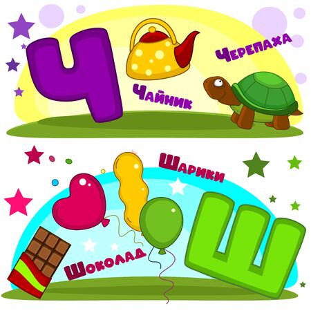 Set of children's Russian alphabet. Russian letters and pictures to them. Words and letters for children and schoolchildren. Turtle, teapot, chocolate and colorful balls.