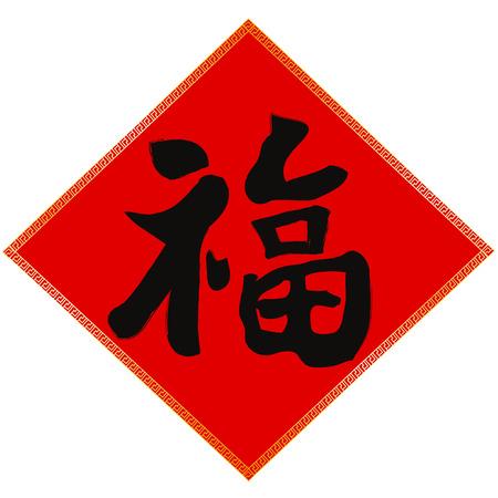 Geïsoleerde Chinese nieuwe jaar decoratie fu-het Chinese karakter als fortuin Stockfoto - 24899196