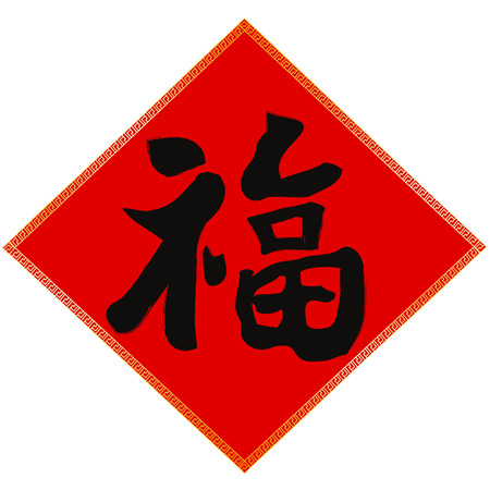 isolated Chinese new year decoration fu-the chinese character as fortune