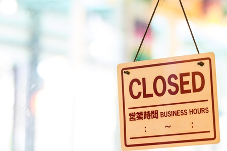 Closed sign hanging on the door of bakery shop Stock Photo