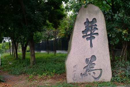 stone tablet: Huawei company stone tablet